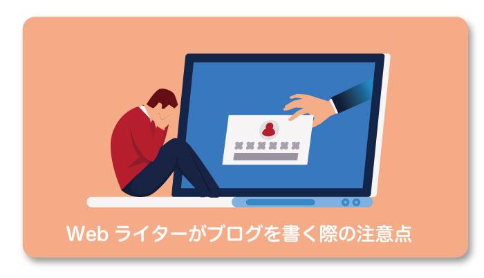 Webライターがブログを書く際の注意点
