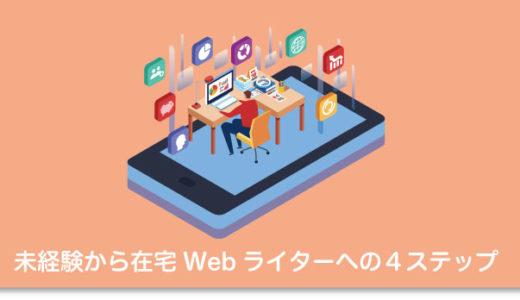 未経験から月10万稼ぐ在宅Webライターを目指す4ステップ!