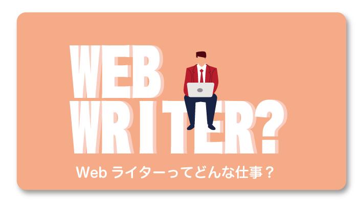 Webライターとは?Web媒体の記事を書く仕事