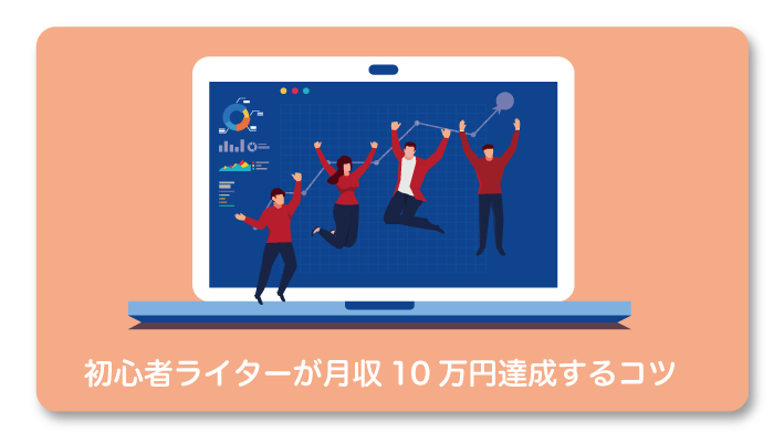 未経験Webライターが月収10万円達成するコツ5つ