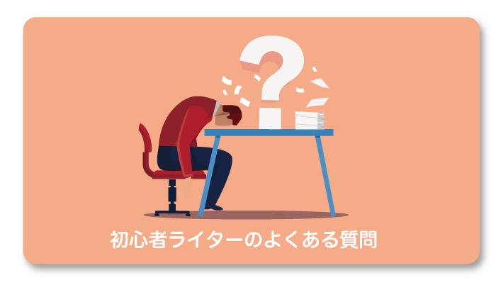 初心者Webライターに聞かれる質問8つ