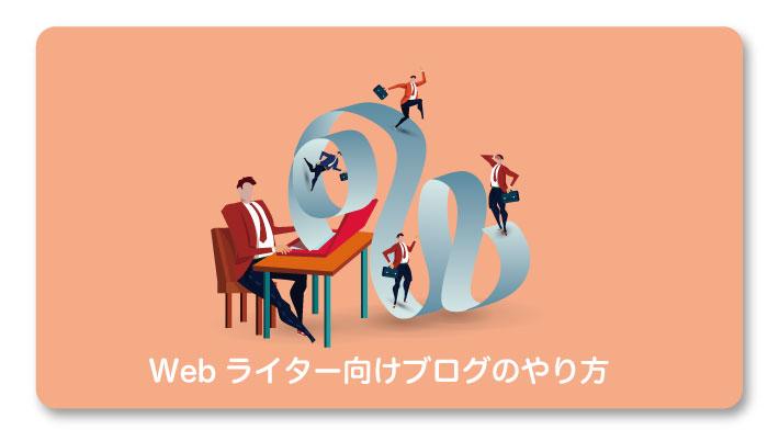 Webライター向けブログのやり方