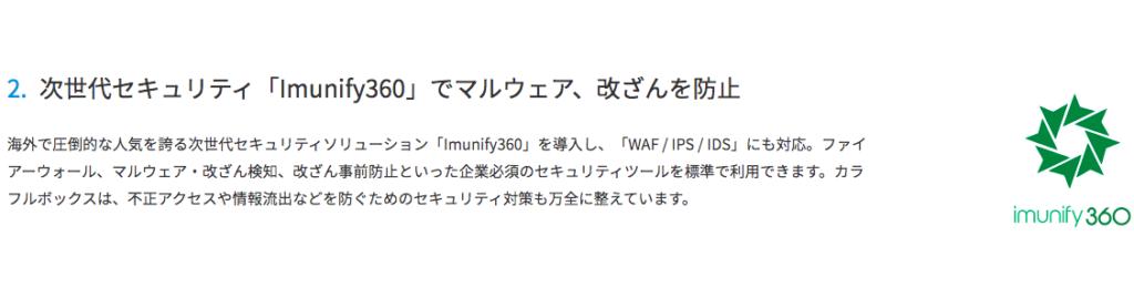 「imunify360」でセキュリティ対策が万全