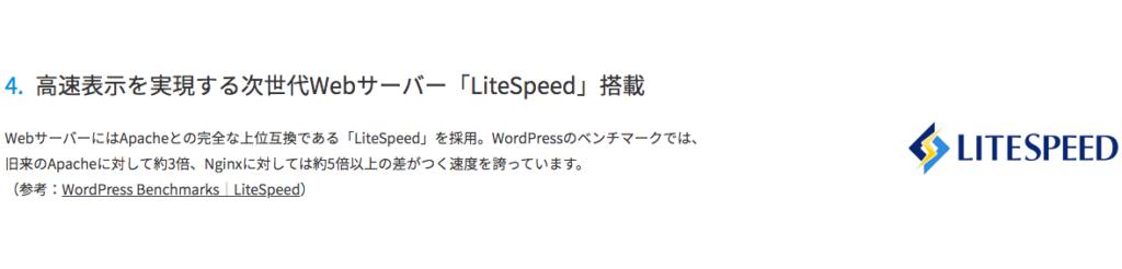 LitespeedでWebサイトの表示速度が速い