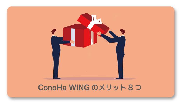 ConoHa WINGのメリット8つ