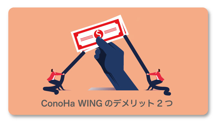 ConoHa WINGのデメリット2つ
