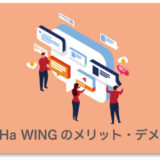 ConoHa WINGの評判は?メリット・デメリット