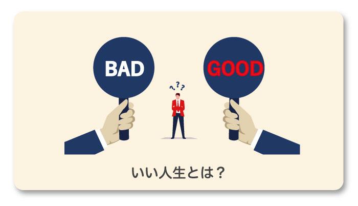 【定義】いい人生とは何か?