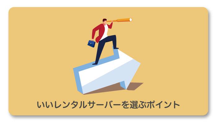 【個人向け】初心者がWordpressレンタルサーバーを選ぶポイント5つ