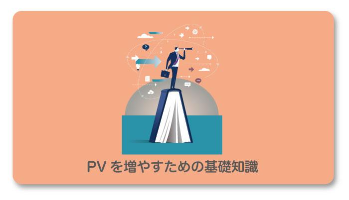 PVを増やすための基礎知識