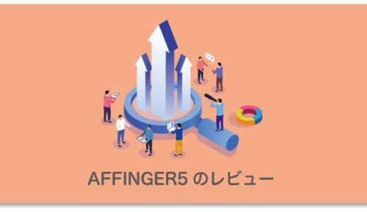 アフィンガー5のレビューと購入手順を画像26枚で初心者に解説!