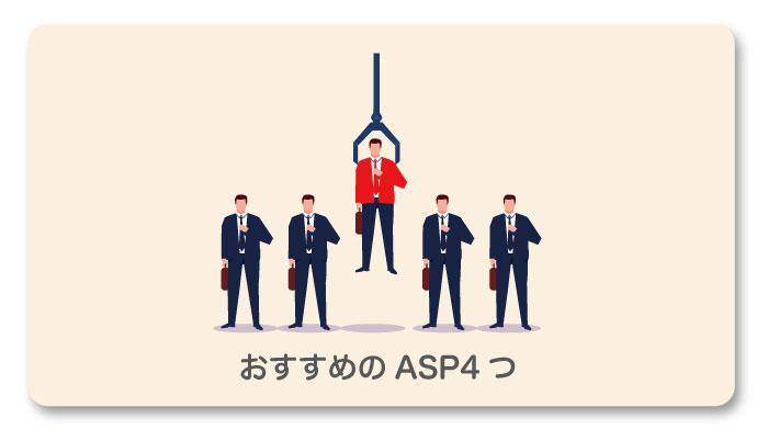 おすすめASP4つ