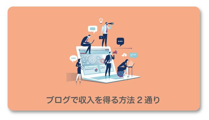 ブログで収入を得る方法2通り
