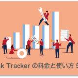 Rank Trackeの料金と使い方5つ
