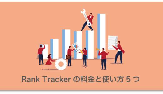 月250万ブロガーが教える!Rank trackerの料金と使い方5つ