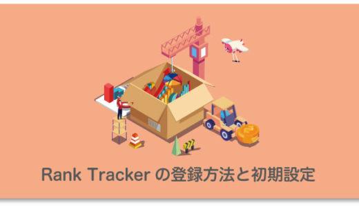 Rank Trackerの登録方法を画像62枚で初心者向けに解説!