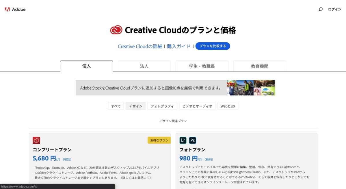 adobe 公式サイト
