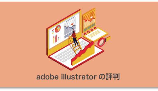 adobe illustratorの評判と購入手順を画像20枚で解説!