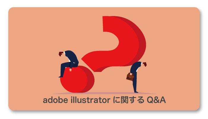 【Q&A】adobe illustratorに関する質問2つ