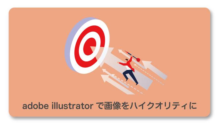 ブログをワンランクアップしたい人はadobe illustratorを使おう!