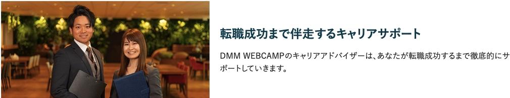 DMM WEB CAMPキャリアアドバイザー