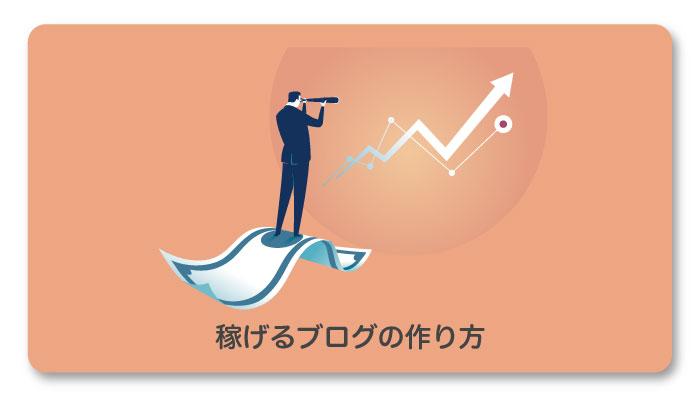 ブログで稼ぐ仕組みの作り方5ステップ【月3万コース】