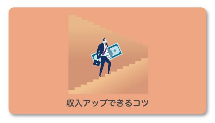 初心者がブログで月10万円稼ぐコツ5つ