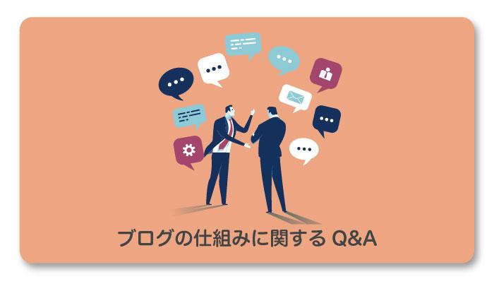 【Q&A】ブログで稼ぐ仕組みに関する質問4つ