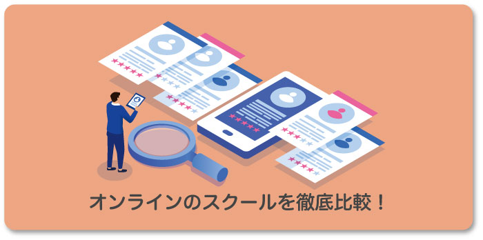 【転職OKで安い】オンライン プログラミングスクールを8社比較!