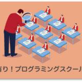 【実績99%】転職支援に強いプログラミングスクール7社を比較!