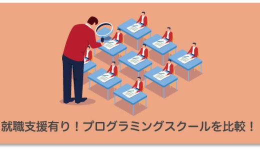 【実績99%】転職支援に強いプログラミングスクール8社を比較!