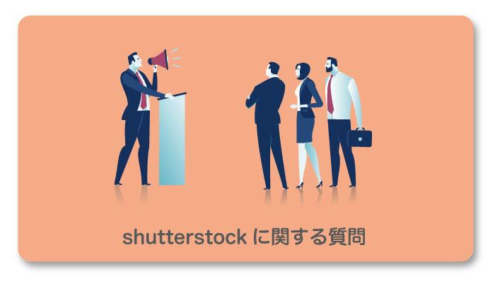 shutterstockに関する質問