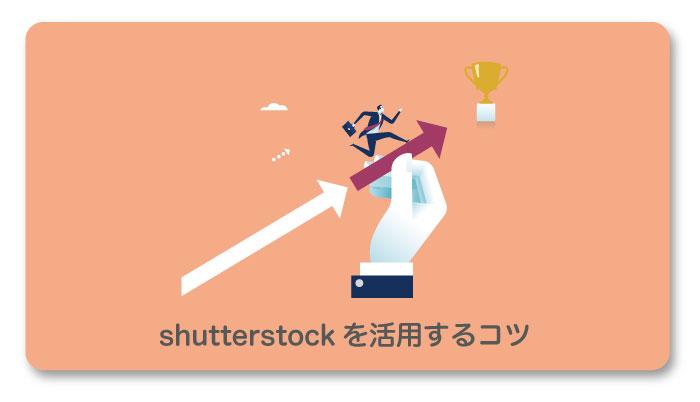 shutterstockを活用するコツ