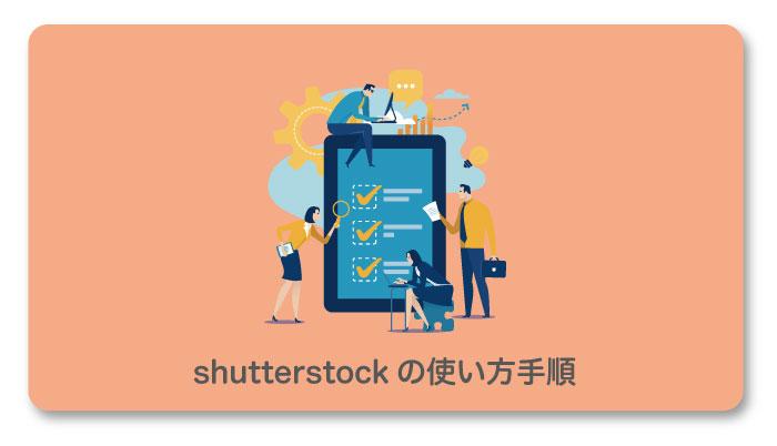 shutterstockの使い方手順