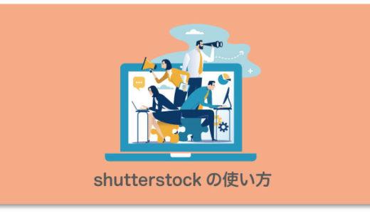 shutterstockの使い方