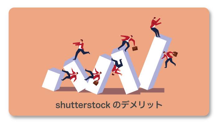 Shutterstockのデメリット3つ