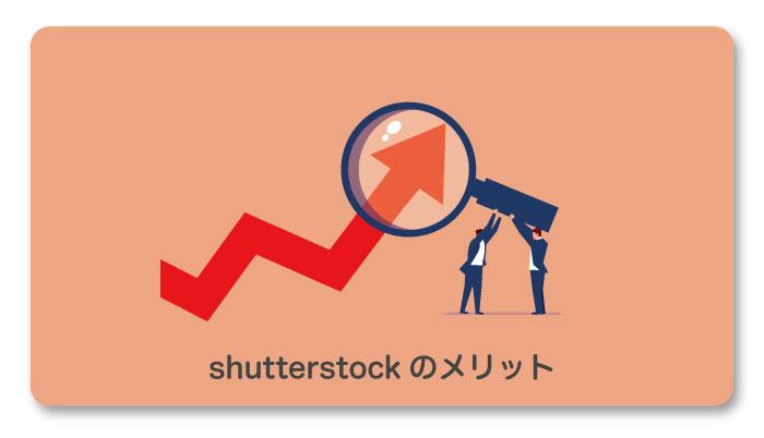 Shutterstockのメリット5つ