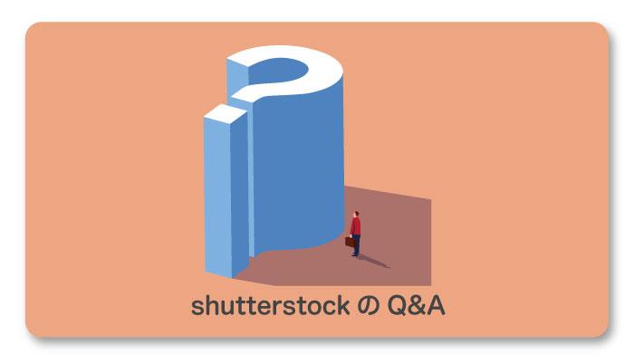 【Q&A】Shutterstockに関する質問3つ