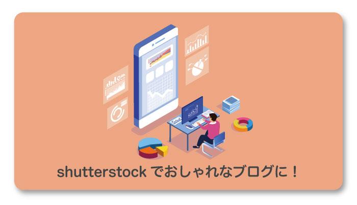 Shutterstockでセンスの良い画像を使おう!