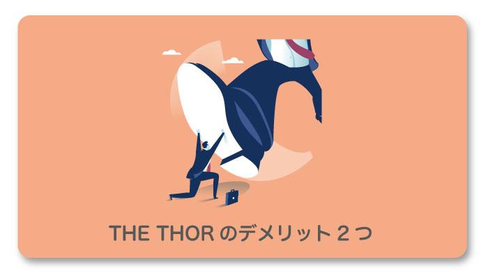 THE THORのデメリット2つ