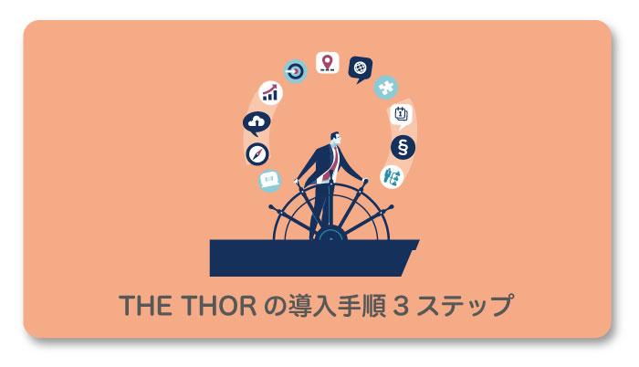 THE THORノ導入手順3ステップ