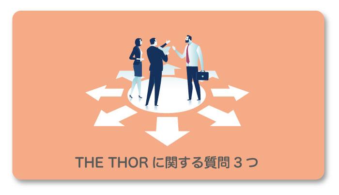 THE THORに関する質問3つ
