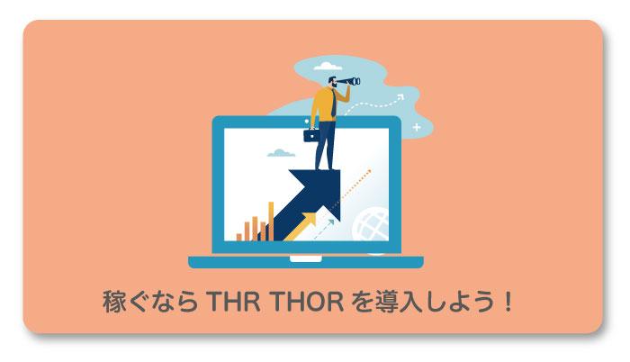 ブログで稼ぐならTHE THORを導入しよう!
