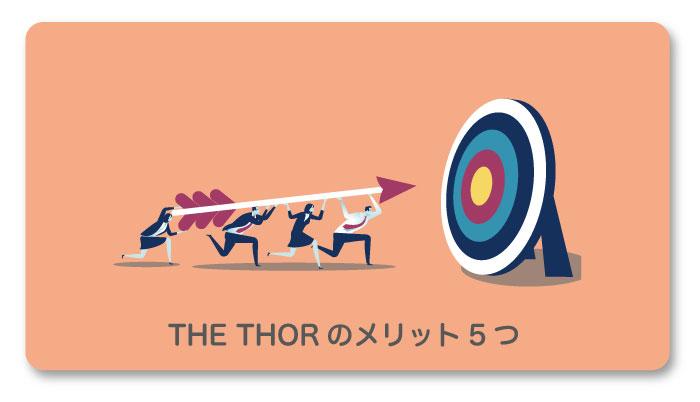 THE THORのメリット5つ
