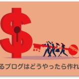月1万円稼ぐアフィリエイトブログの作り方・やり方15ステップ