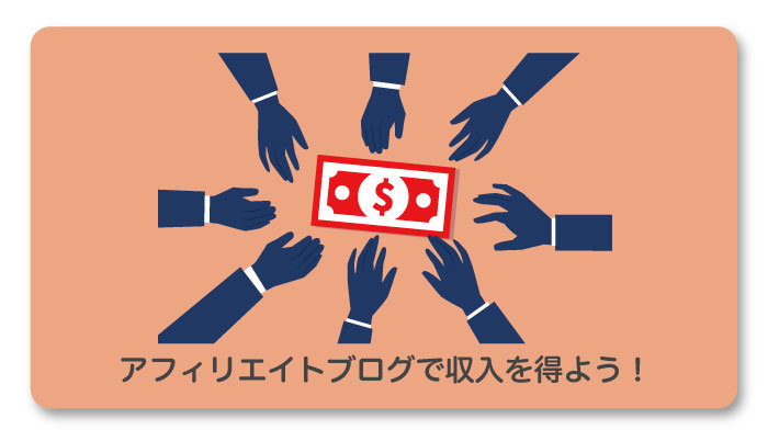 アフィリエイトブログでまずは月1万円を目指そう!