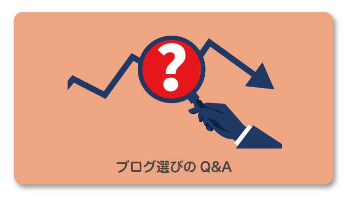 【Q&A】ブログ選びに関する質問4つ