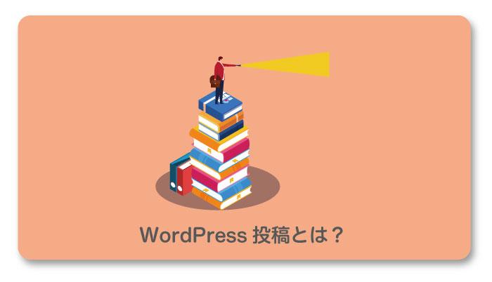 WordPress投稿とは?