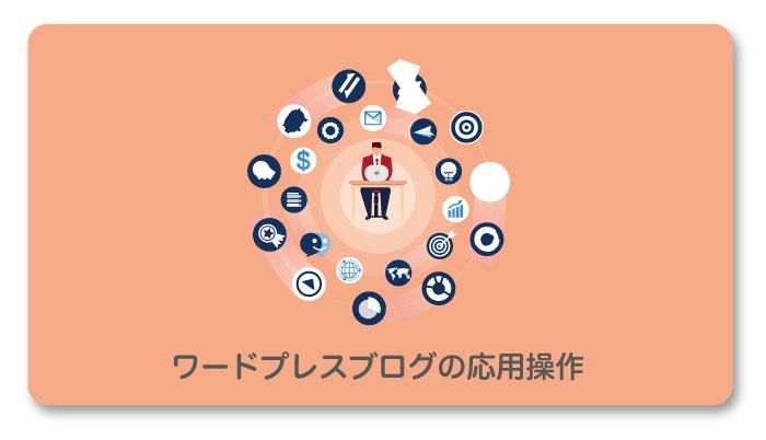 ワードプレスブログの応用操作