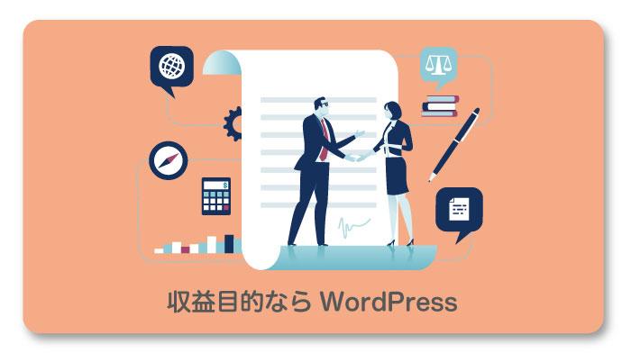 収益目的ならWordPress